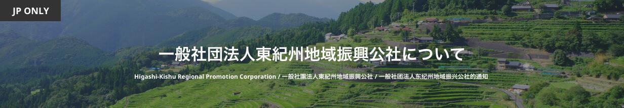 Higashi Kishu Regional Organization