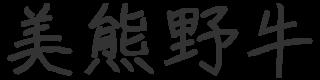 Mikumano Beef