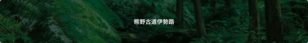 关于熊野古道伊势路