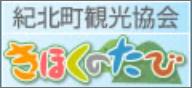 Kihoku Town Tourism Association
