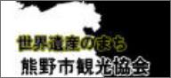 熊野市觀光協會
