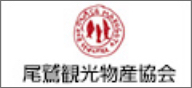 Owase City Tourism Products Association