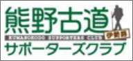熊野古道サポーターズクラブ