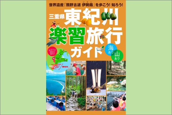三重県東紀州楽習旅行ガイド