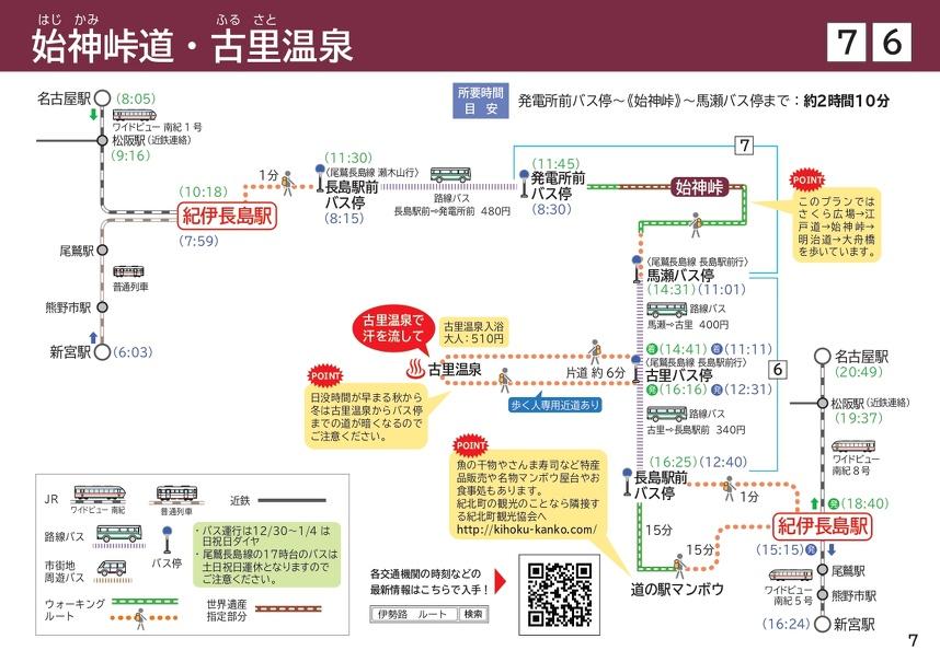 列車&ローカル路線バス利用で行く熊野古道日帰りの旅
