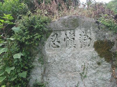 The Inscribed Stone