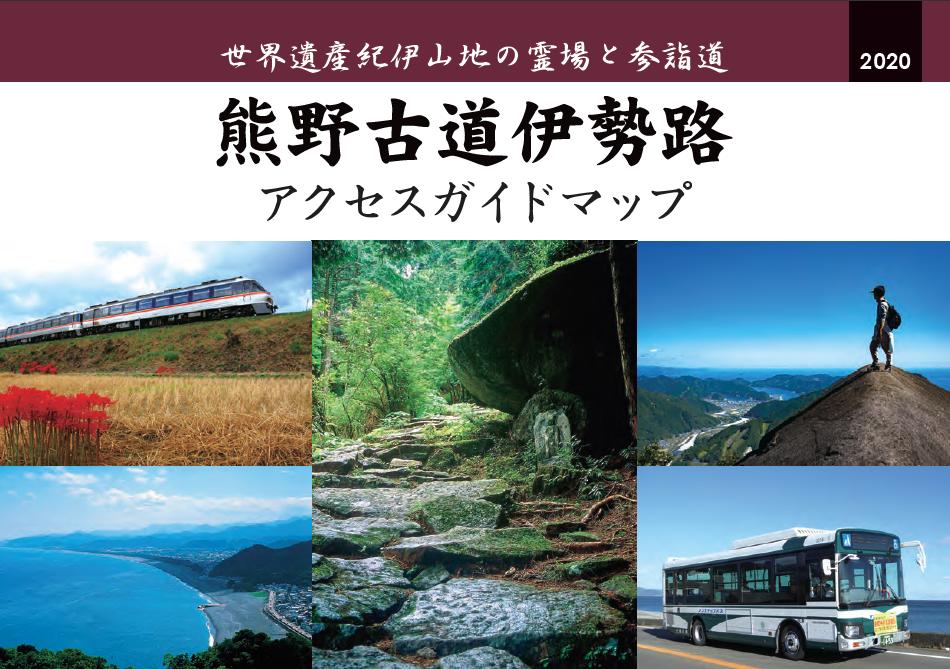 熊野古道伊勢路アクセスガイドマップ