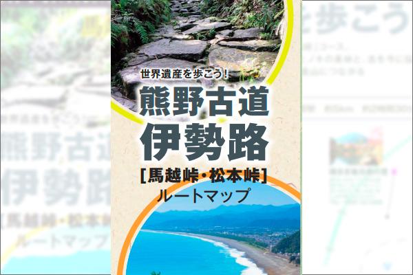 熊野古道伊勢路ルートマップ(馬越峠、松本峠)