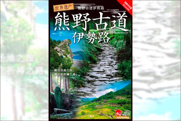 熊野古道伊势路