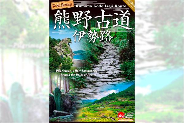 Kumano Kodo Iseji Route (English)