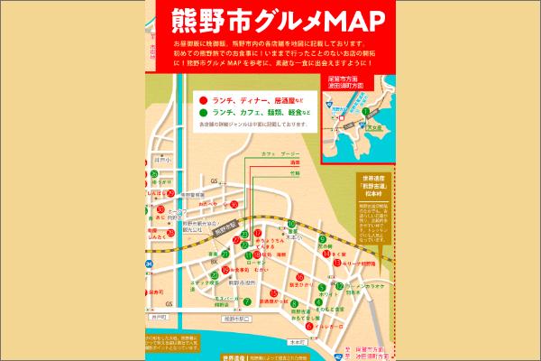 熊野市グルメMAP(地図)