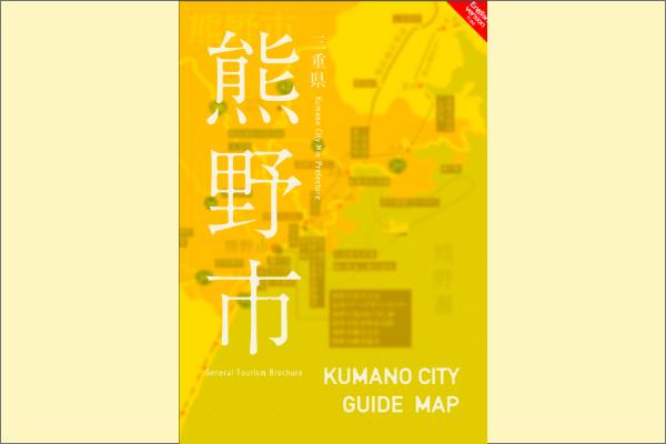 Kumano City Sightseeing Pamphlet (English)