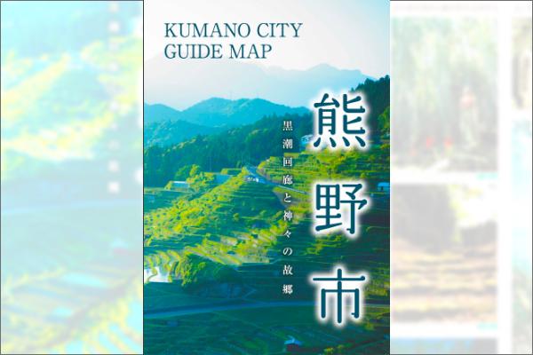 熊野市観光ガイドマップ