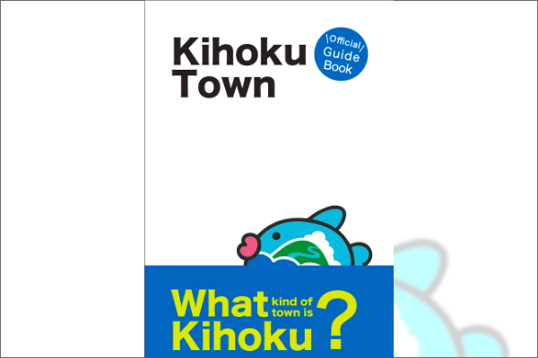 Kihoku Town Official Guidebook (English)