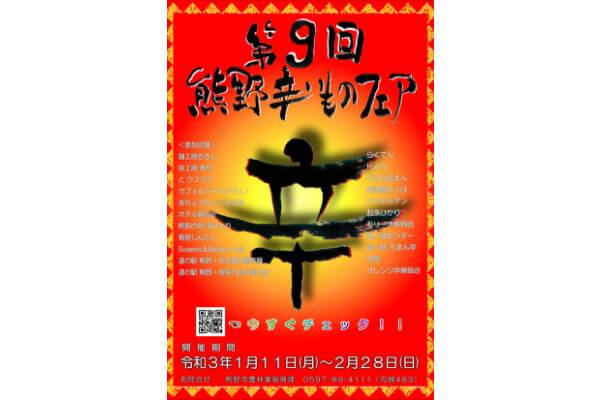 Kumano Spicy Food Fair