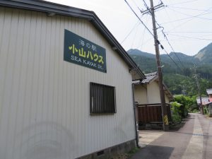 小山ハウス