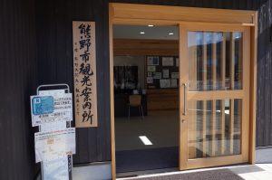 熊野市観光案内所