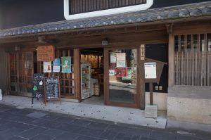 熊野古道おもてなし館