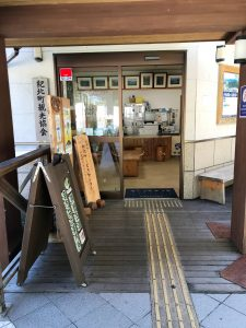 Kihoku Town Tourist Information Center