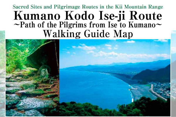 Kumanokodo-Iseji Walking Guide map(English)