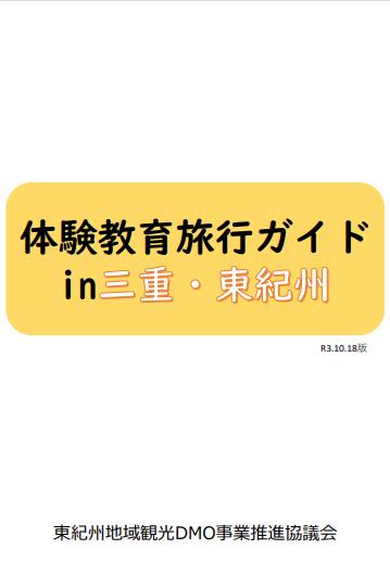「体験教育旅行ガイドin三重・東紀州」を作成しました!