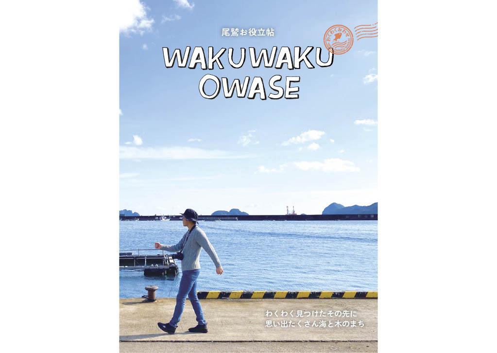 WAKUWAKU OWASE